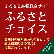ふるさと納税サイト [ふるさとチョイス] | 高知県日高村[ひだかむら]のふるさと納税で選べるお礼の品・使い道