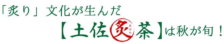 「炙り」文化が生んだ【土佐炙茶】は秋が旬!